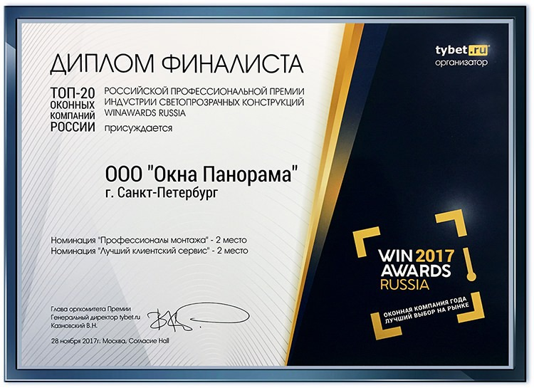 Диплом WINAWARDS RUSSIA 2017