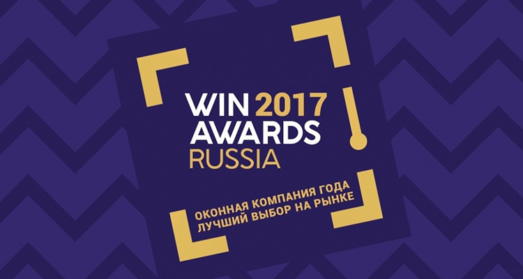 WINAWARDS RUSSIA 2017